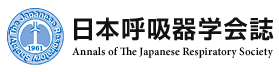 Annals of The Japanese Respiratory Society